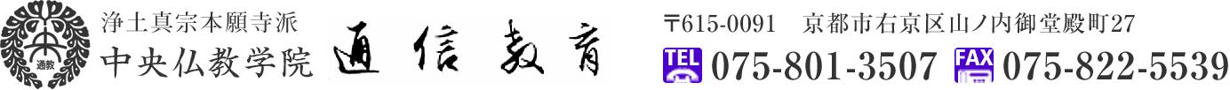 浄土真宗本願寺派 中央仏教学院通信教育